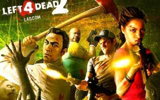 Valve дарит Left 4 Dead 2